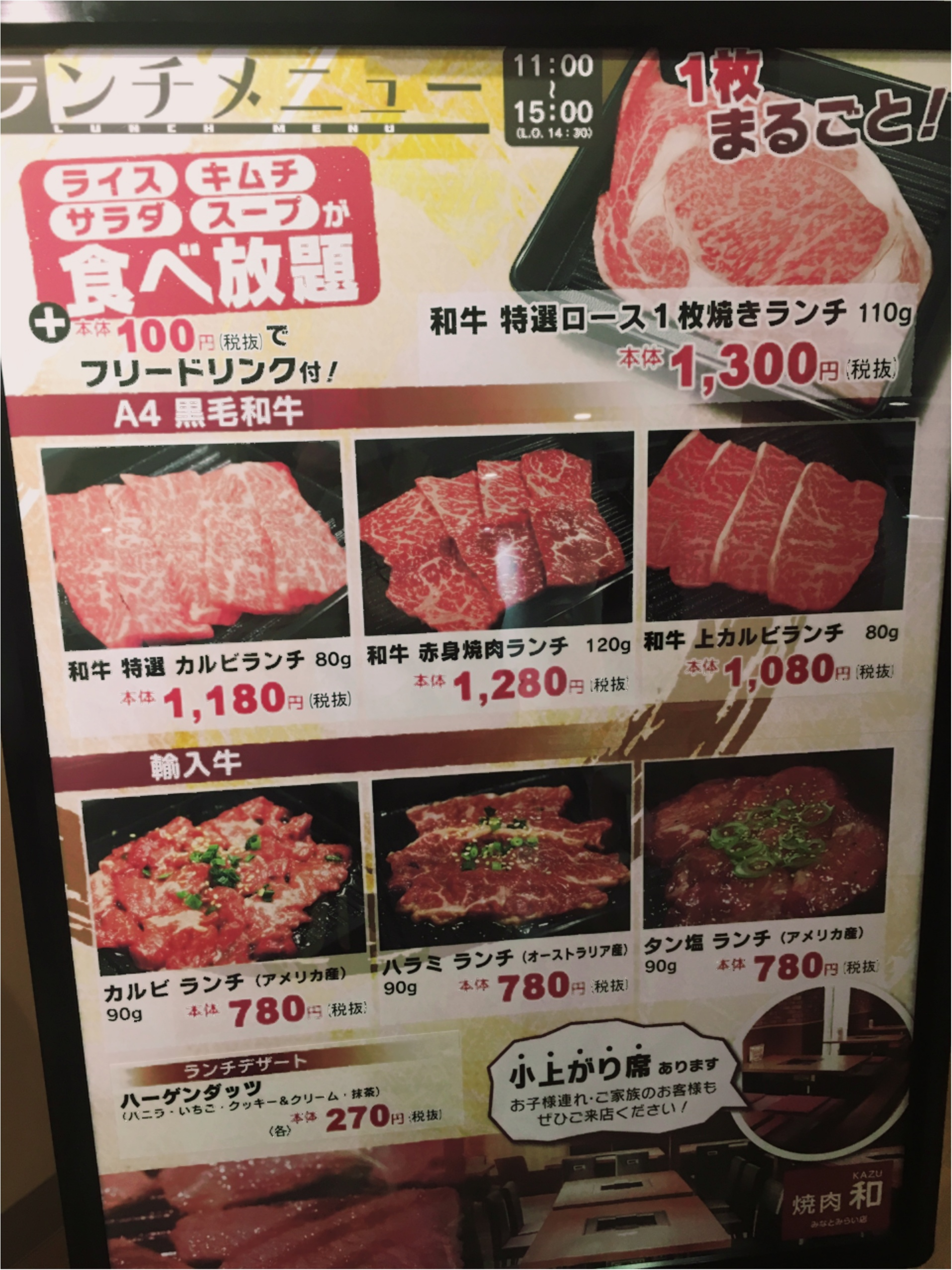 横浜 焼肉 ランチ