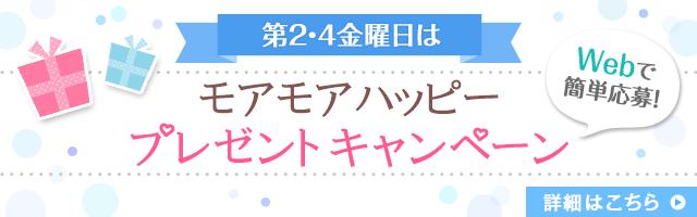 モアモアハッピープレゼントキャンペーン