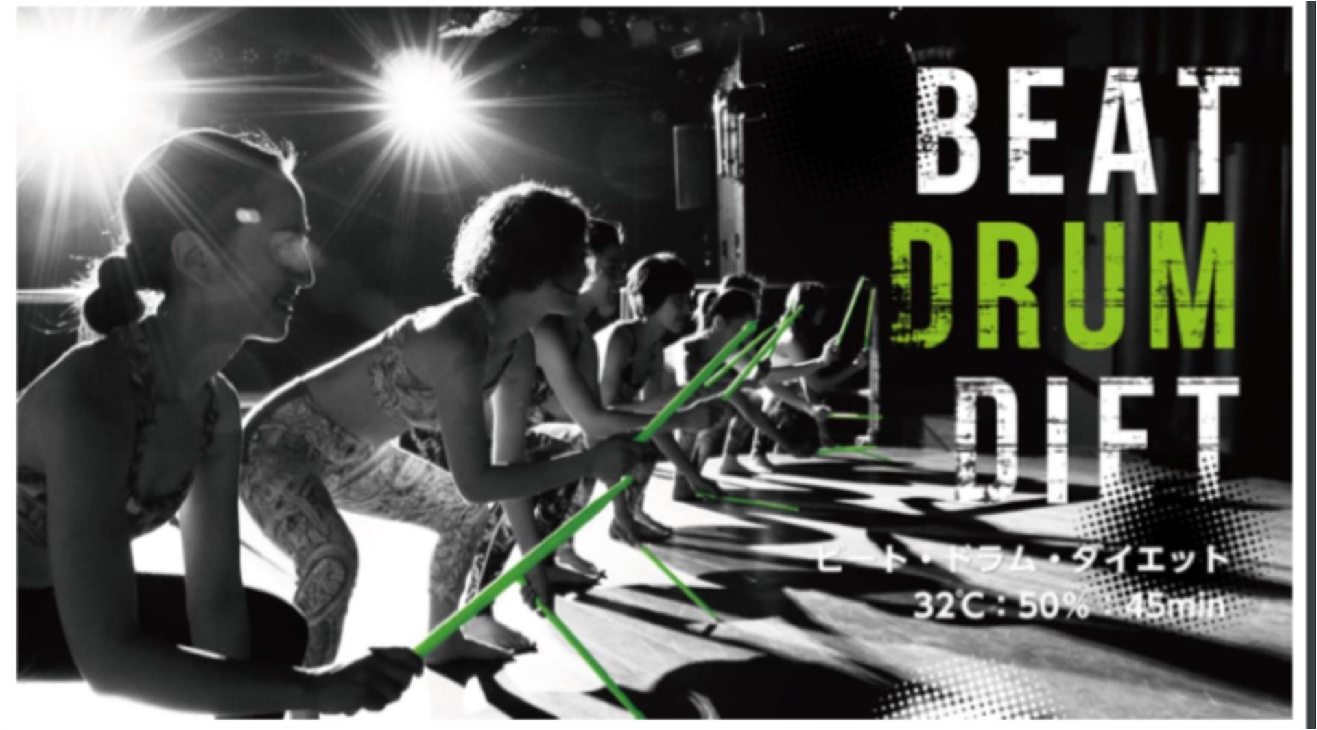 日本発上陸! L.A.で話題の新感覚エクササイズ『BEAT DRUM DIET』を体験してきました♪ 【#モアチャレ 7キロ痩せ】_1