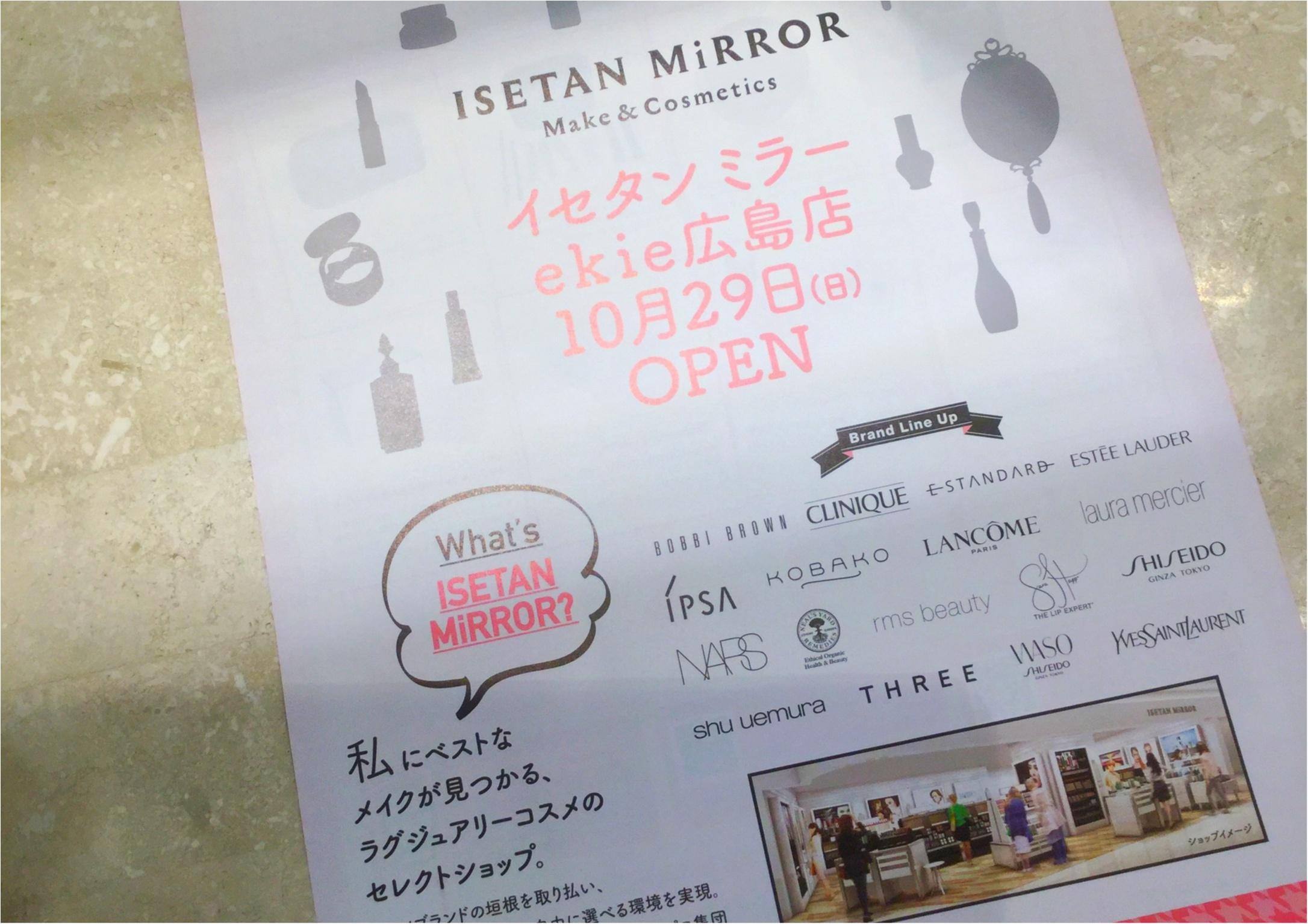 """10/29オープンしたばかりの《ekie広島》なかには西日本初出店の""""ISETAN MiRROR""""や話題のSHOPが目白押し❤️_7"""