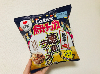 【ご当地ポテチ 】ごっついうまいんじょ!徳島の味は県民のソウルフード《徳島ラーメン味》♡