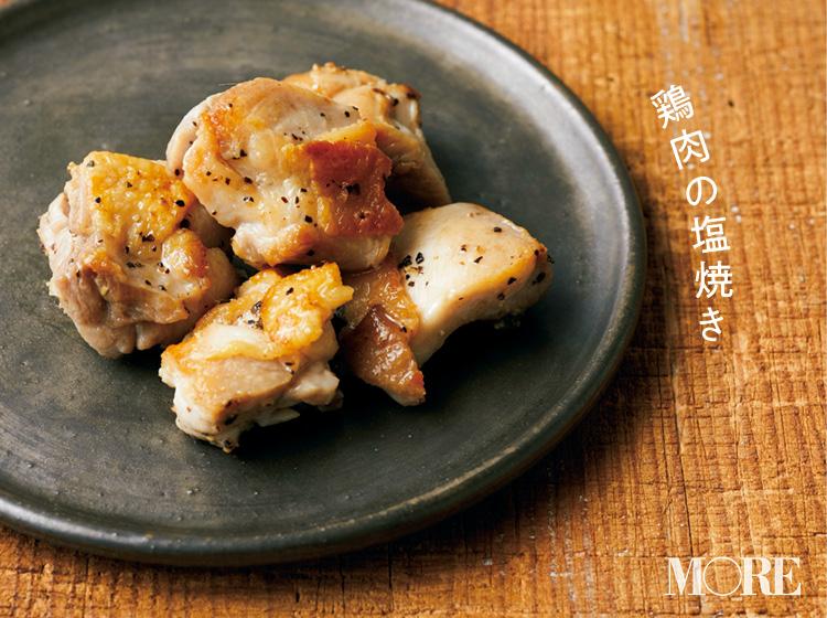 1食材で3おかず‼︎ 「鶏もも肉」の簡単作り置きおかず3レシピを紹介☆【#お弁当 3】_1