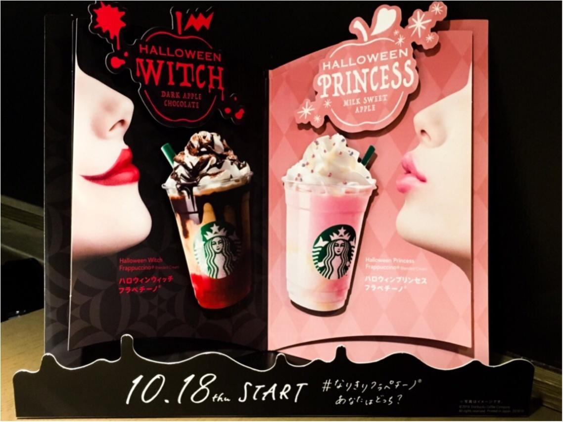 【スタバ速報▶︎▶︎なりきりフラペ】  あなたはどっち? ハロウィンを味わおう!! 『ノーカスタム』で3段階も味が変わる飲み方とは?_1