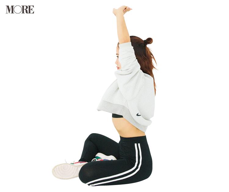 『テラスハウスTOKYO』出演、田辺莉咲子さん直伝の「二の腕」「お腹」「脚」トレーニング! おしゃれが楽しくなるボディの作り方_4