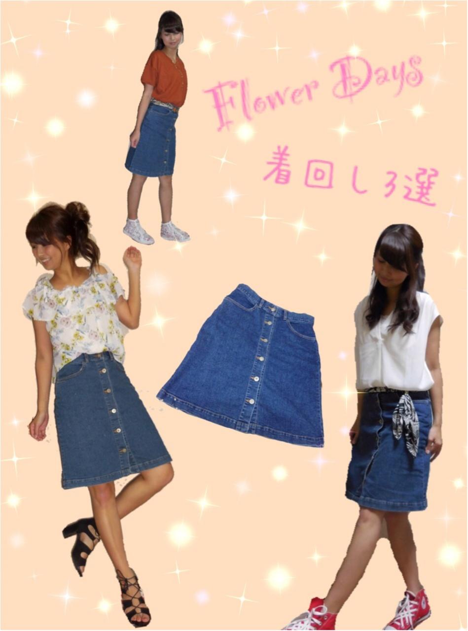 MORE8月号掲載‼️着回し力抜群✨Flower Daysのフロントボタンデニムスカート♡_1