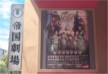 待望の再演。ミュージカル「1789ー バスティーユの恋人たち ー」を観劇してきました!