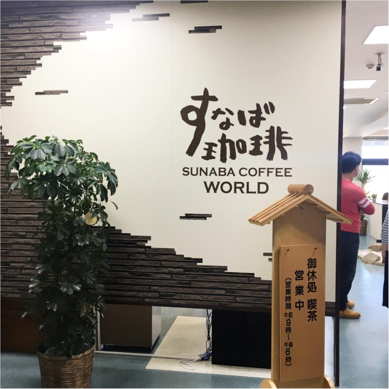 鳥取に行ったら行きたい♡ご当地コーヒーの 《 すなば珈琲 》へ行ってみた♡♡_1