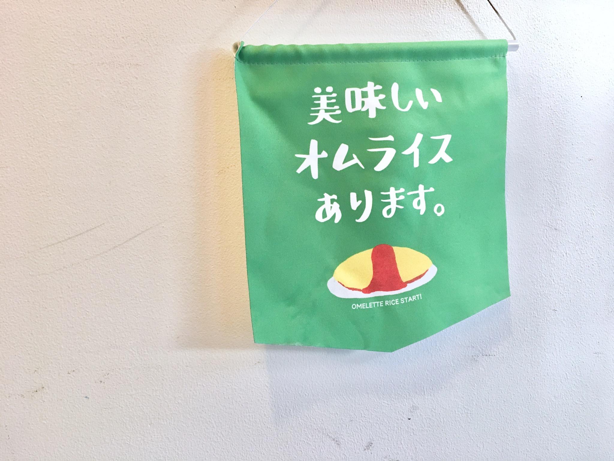 行列のできる『コーヒースタンドのオムライス』って?_4
