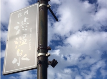【長野県渋温泉】まったり湯巡り小旅行