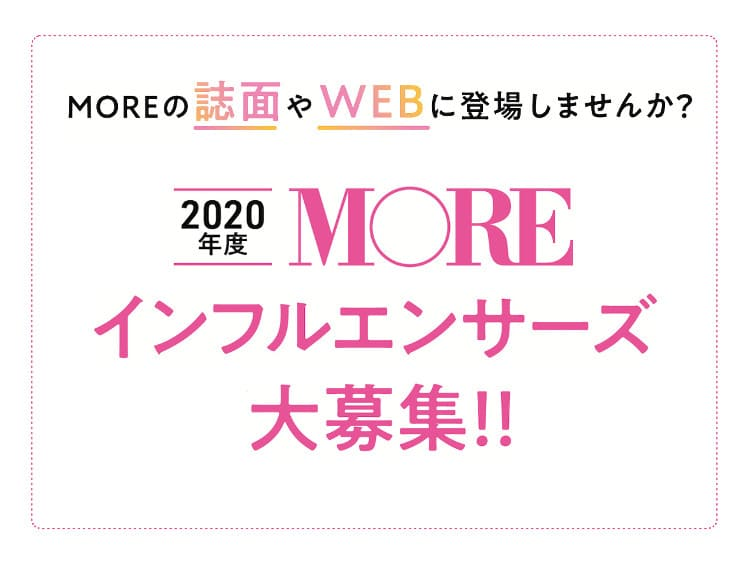 MOREの誌面やWEBに登場しませんか? 2020年度MOREインフルエンサーズ大募集!_1