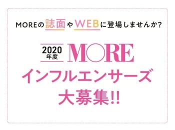 MOREの誌面やWEBに登場しませんか? 2020年度MOREインフルエンサーズ大募集!