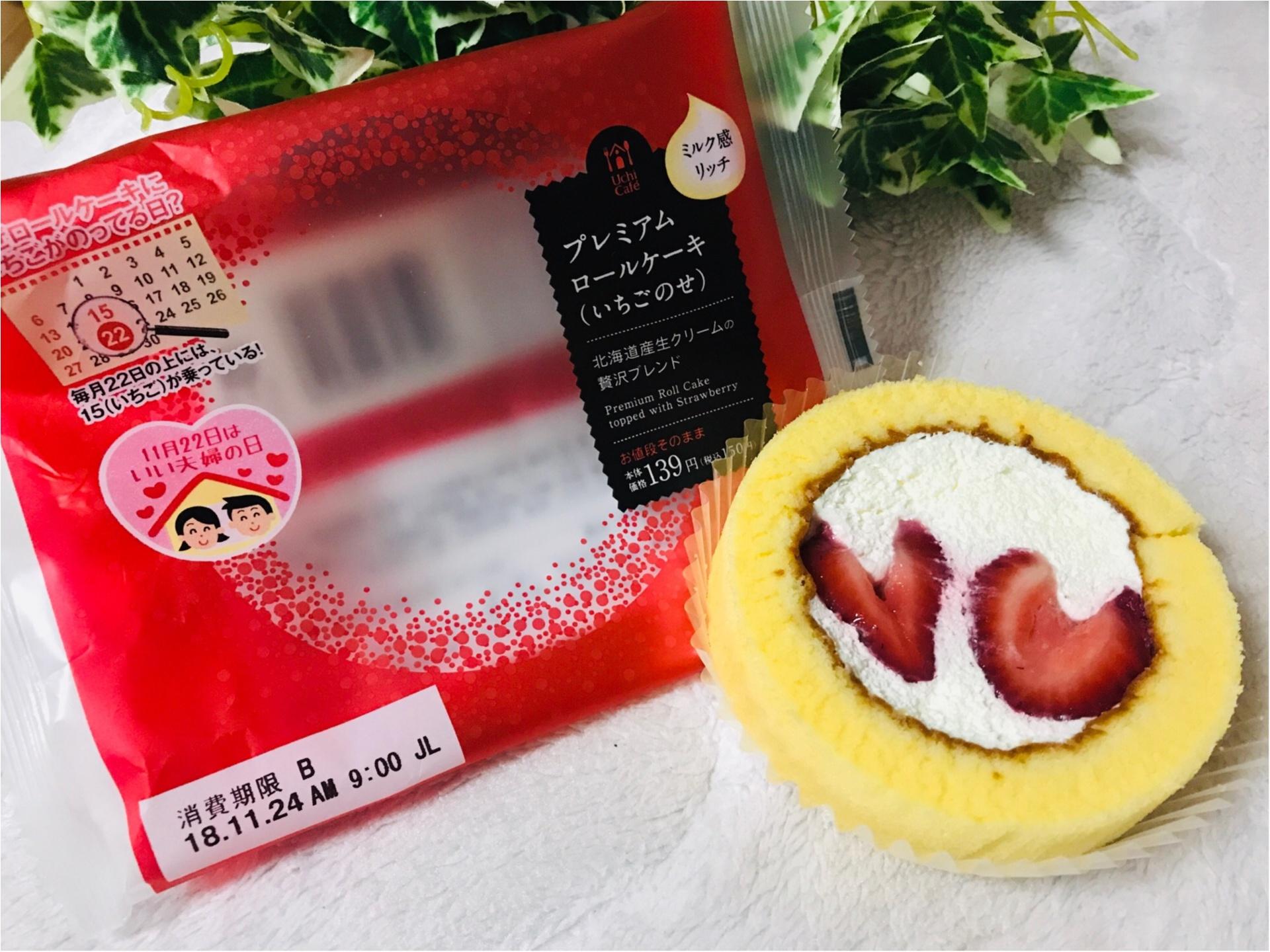 【いい夫婦の日❤︎】幸せ倍増!《プレミアムロールケーキ》ハートのイチゴが2つに♡_2