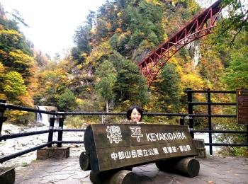 《まぐPRESENTS☆》秋こそ行こう!【北陸・富山】で紅葉&グルメ&温泉の旅