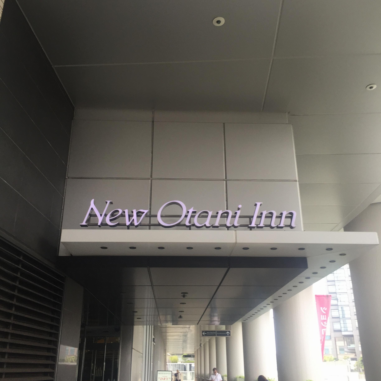【季節限定いちご添え!】ニューオータニオリジナルパンケーキは食べなきゃ損!です♡_2