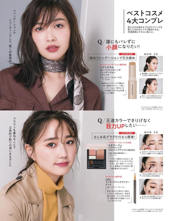 日本全国の美容好きOLに贈るMOREベストコスメ2019(4)