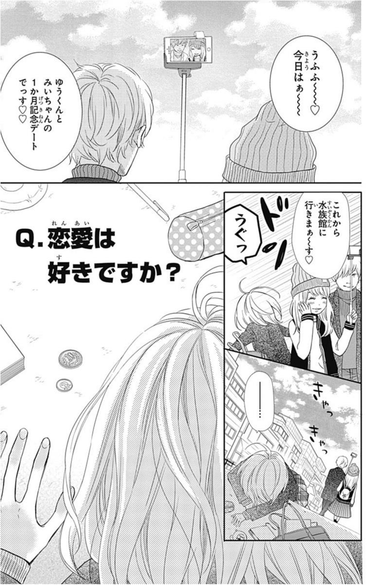 罪すぎイケメン現る!『アナグラアメリ』【あまあま男子に溶かされちゃう❤︎オススメ少女マンガ】_1_2
