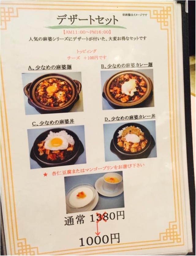 麻婆麺が絶品の中華屋さんで美女杏仁出現!?_4
