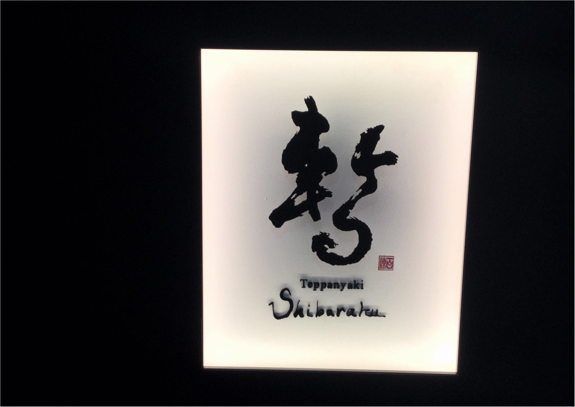 【デート&記念日にオススメ!】広島牛A5ステーキがリーズナブルな価格で食べれる隠れ家レストラン『暫(しばらく)』_1