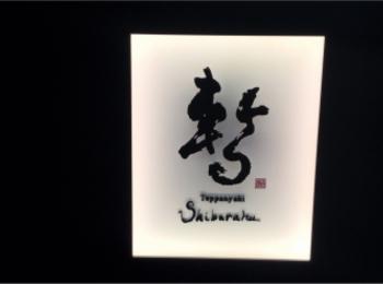 【デート&記念日にオススメ!】広島牛A5ステーキがリーズナブルな価格で食べれる隠れ家レストラン『暫(しばらく)』