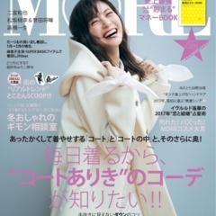 30歳までに500万円貯めた女子がしていたことって? MORE2月号は「最強のマネーBOOK」が付録!