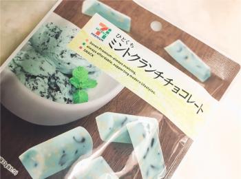 チョコミン党にちょうどいい!【セブンイレブン】クランチチョコレート!