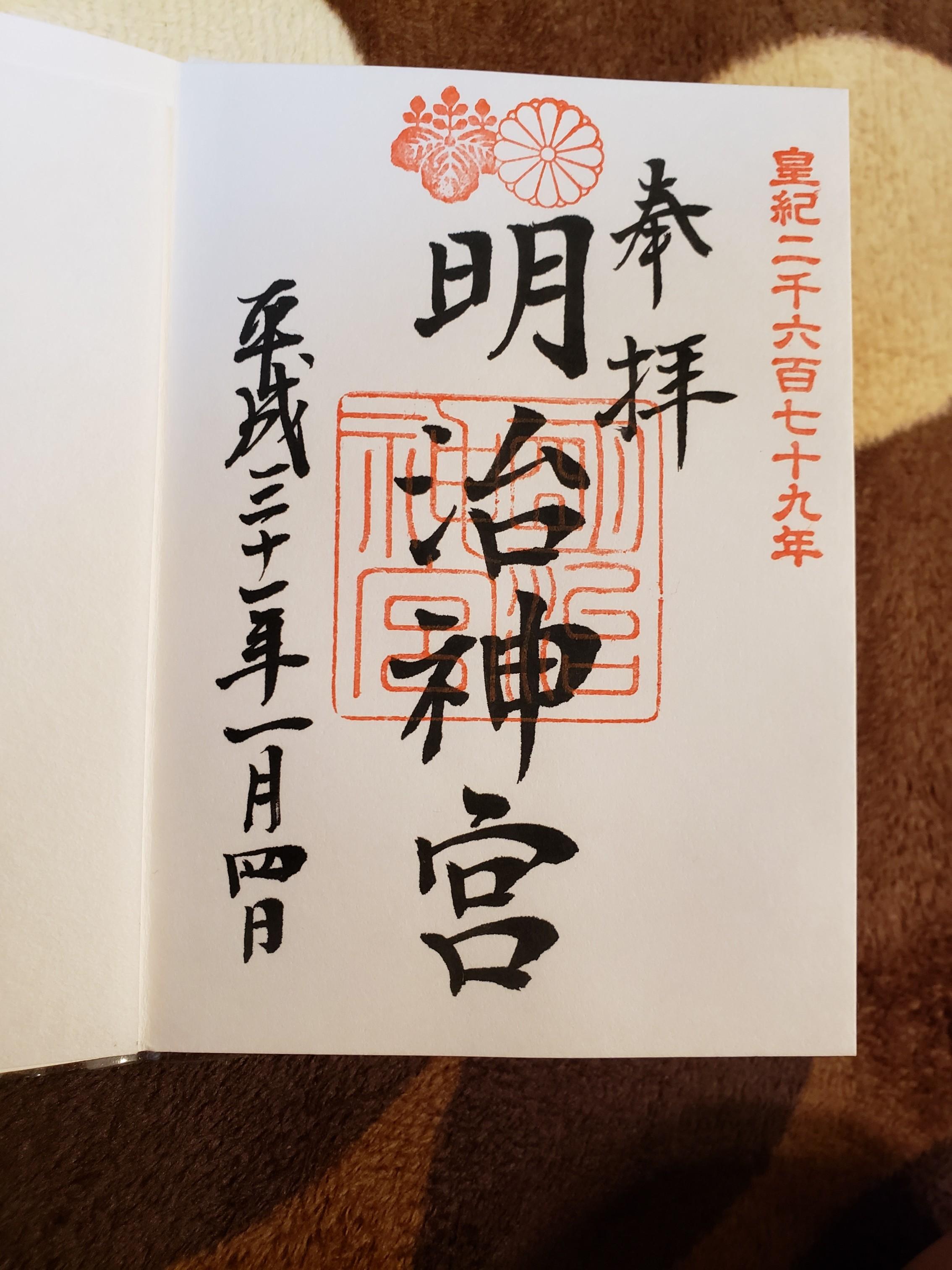 【初詣】神社3社にお参りにいってきました( ´∀`)_8