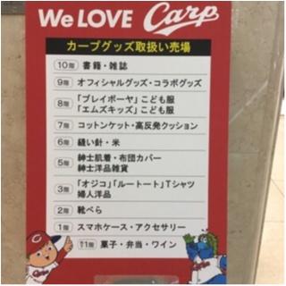 【カープ女子必見】ここでしか手に入らない福屋×MOZ商品発売!他にも気になるカープグッズ特集❤️_6