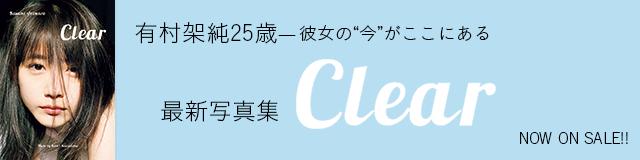 超好評発売中‼ 有村架純さん写真集『Clear』のスペシャル試し読み‼_1