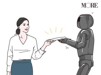 私たちの仕事を「AI」に取られるって本当なの? 人工知能に負けない、上手な付き合い方って⁇