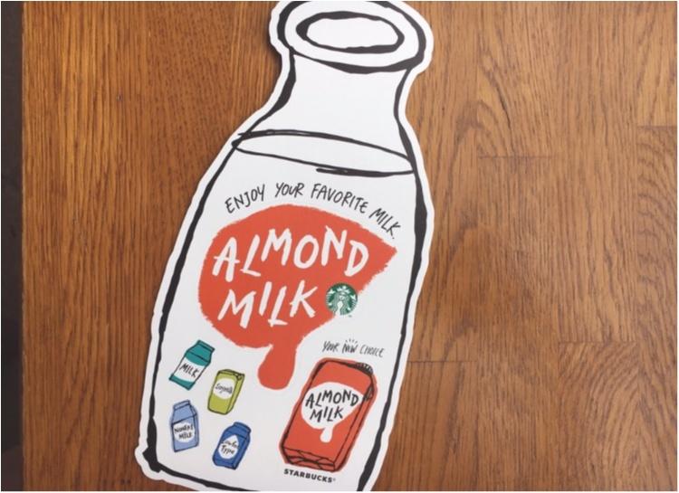 【スタバ】本日発売!ザクザクおいしい《アーモンドミルク&グラノラフラペチーノ》❤️カスタマイズから限定プレゼントまでどどんとご紹介☻_5