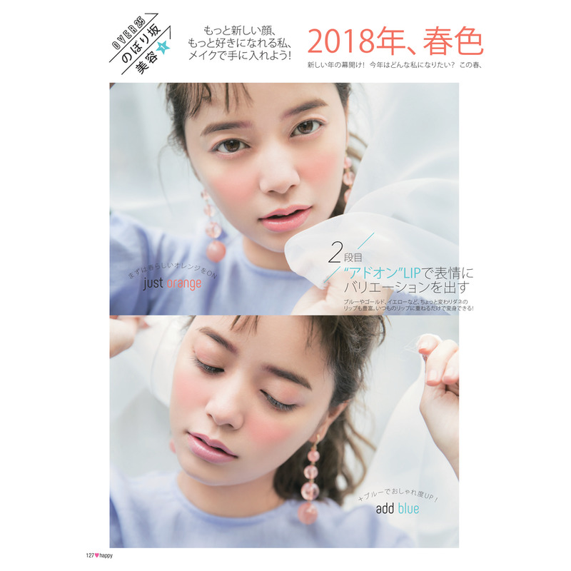 """2018年、春色でのぼる""""キレイ""""の階段(2)"""