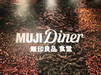 【Newオープン】銀座に出来た無印良品の中!「MUJI Diner」に行ってきました