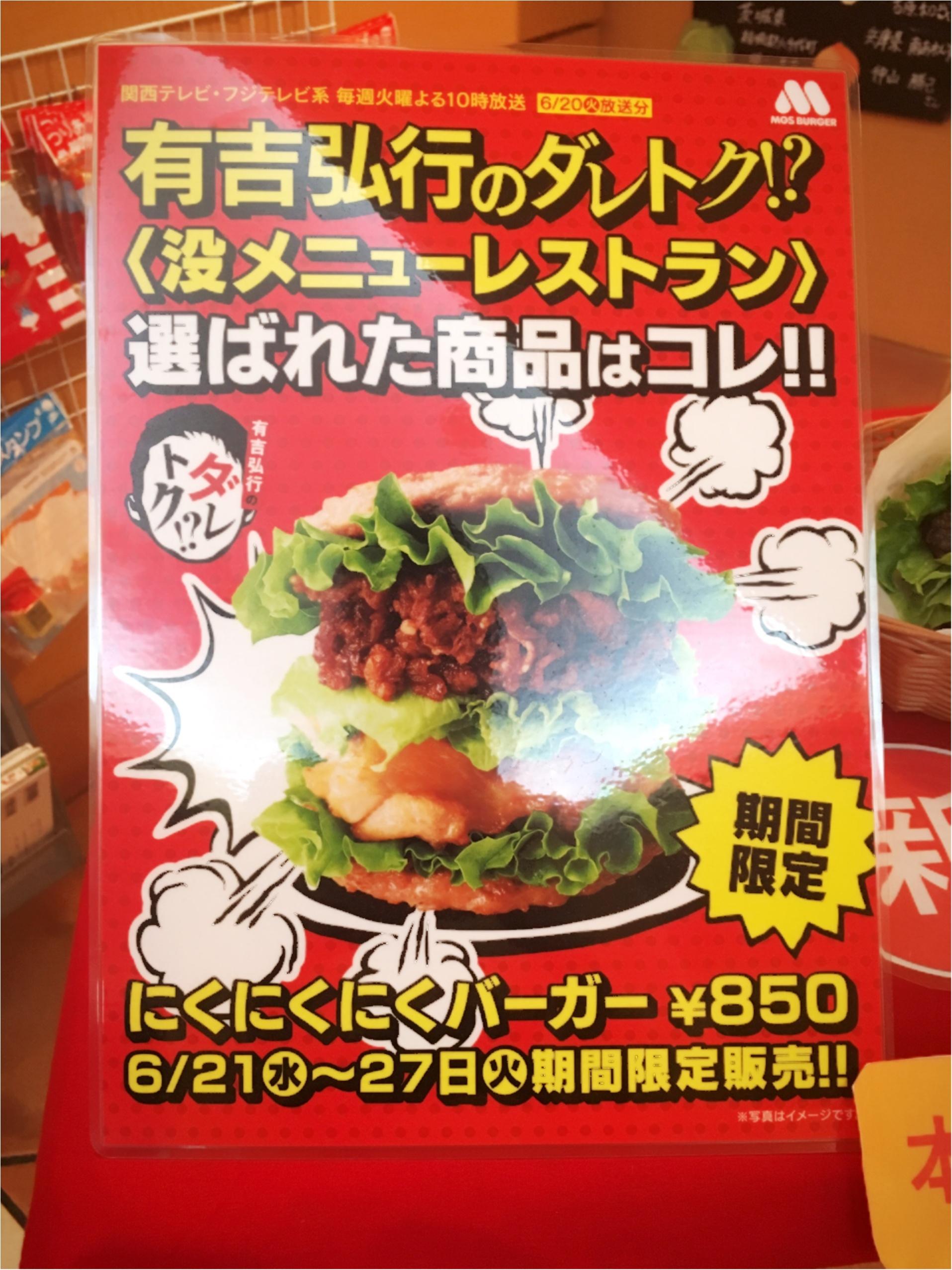 【7/2まで延長決定!】肉好きに捧ぐ‼︎お肉でお肉をはさむ⁉︎モスの衝撃バーガー‼︎_1