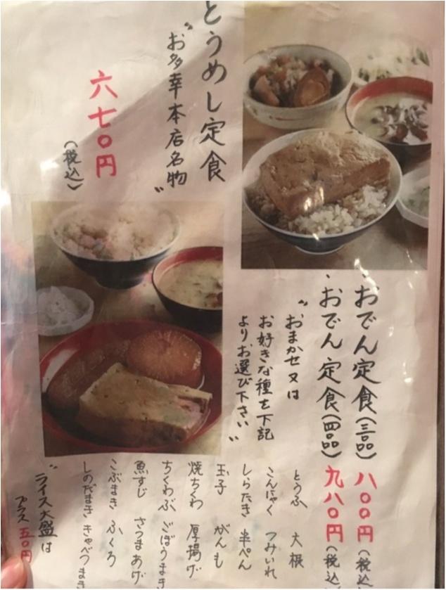 【日本橋名物】とうめし。って知ってる?〜ご飯×豆腐がなんでこんなに美味しいの〜 _6