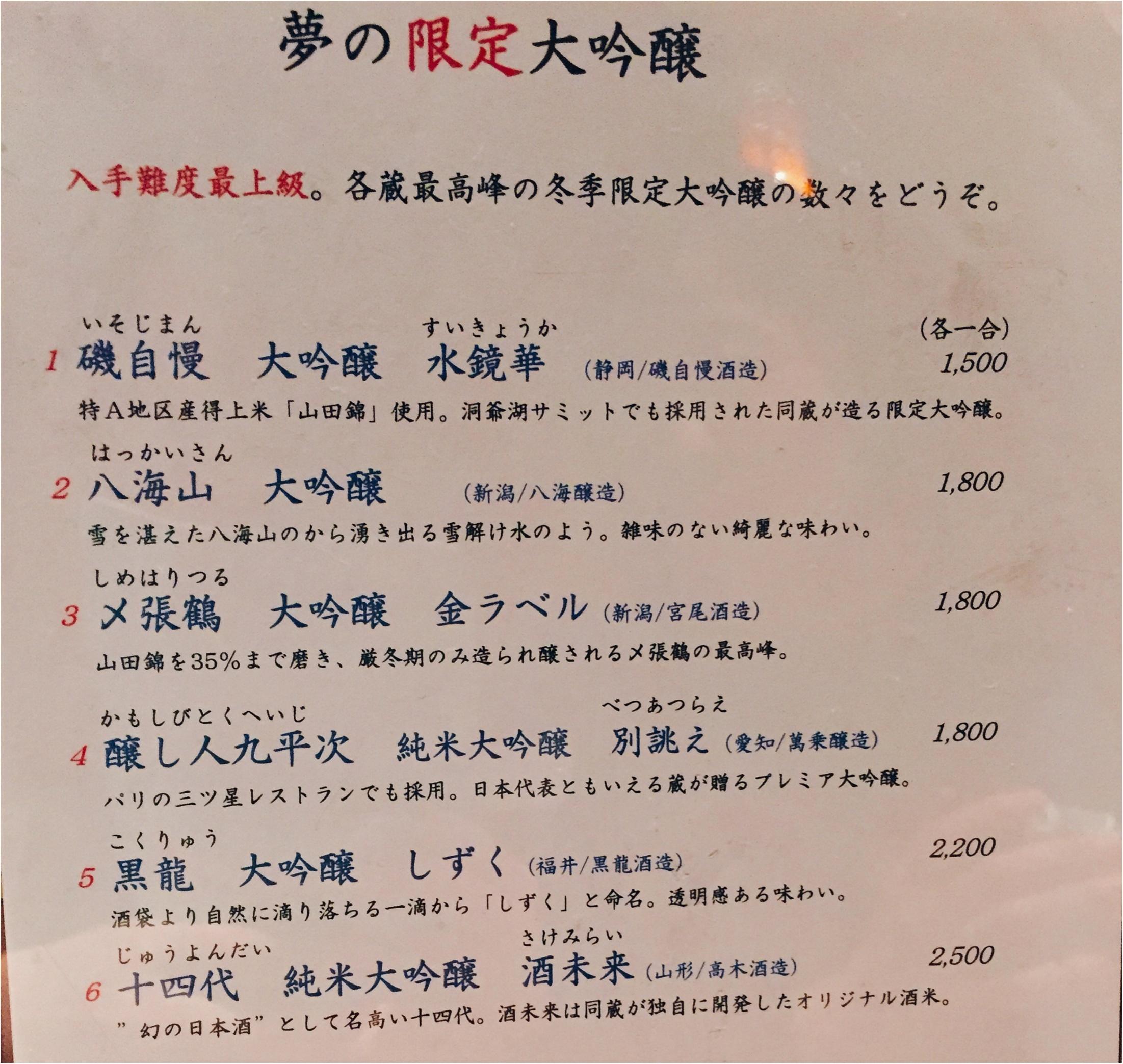 【恵比寿】そば・しゃぶしゃぶ・日本酒を楽しむなら『まにん』✨黒豚つけ麺そばが絶品〜♡_3_2