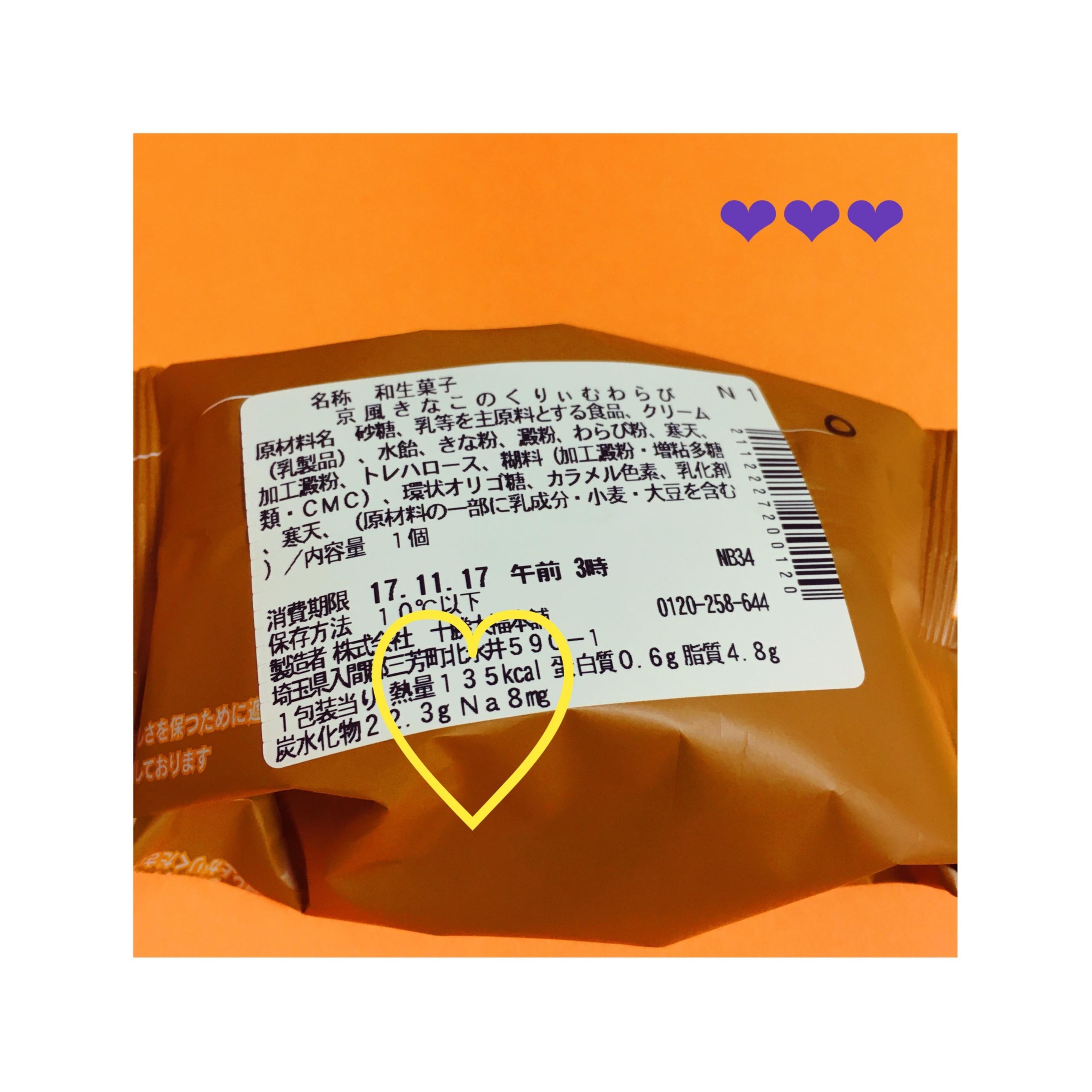 《和スイーツ好き必見!★》【コンビニスイーツ】セブンイレブンのふわっとろ〝京風きなこのくりぃむわらび〟黒蜜入りを食べてみました❤️_5