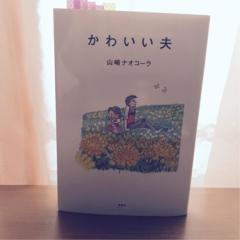 自由で幸せな結婚エッセイ。山崎ナオコーラさんの「かわいい夫」。