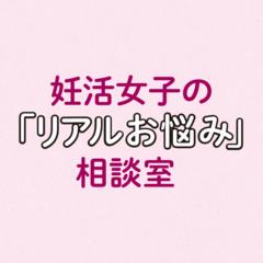 宋美玄先生教えて!妊活女子の『リアルお悩み』相談室(4)