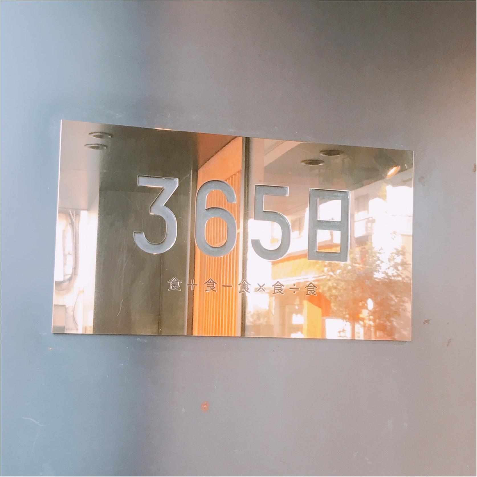 《#パン活》代々木公園のベーカリー【365日】でゆったりモーニング♡_2