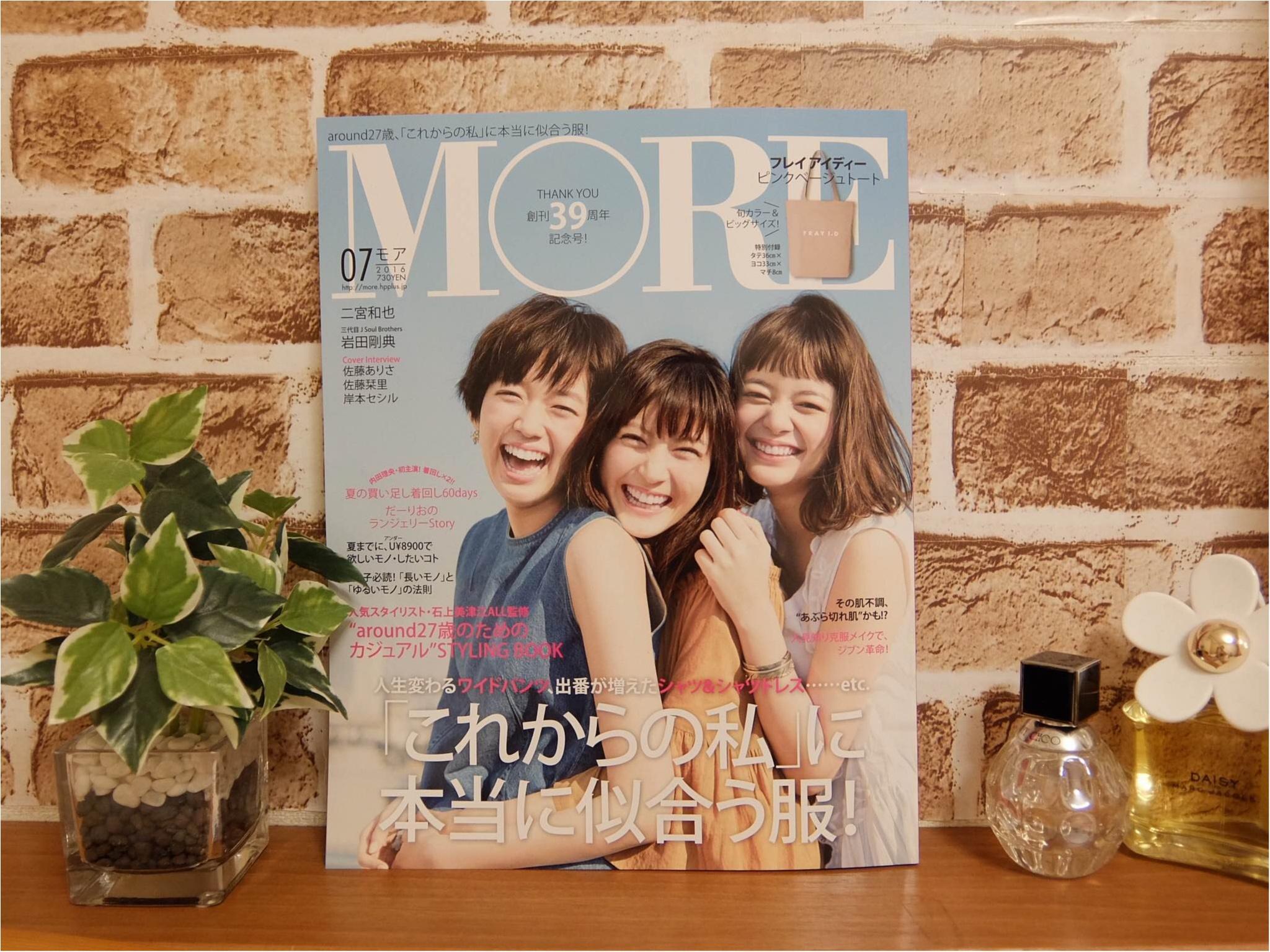 MORE7月号発売中!ステキな特集盛り沢山☆_1