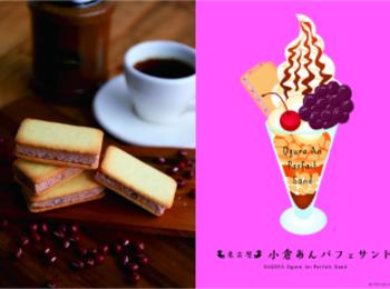 JR名古屋駅で人気のおすすめお土産5選! 可愛すぎる『東海寿』の「小倉あんパフェサンド」から、バラマキにも重宝するアイテムまで