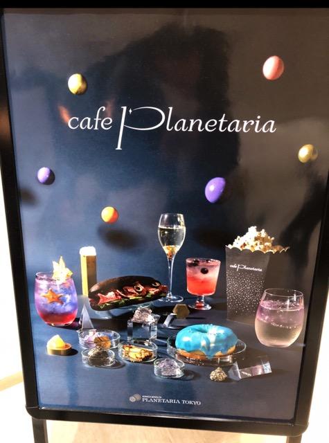 【話題のプラネタリウムカフェ】cafe Planetaria(有楽町)で宙を味わおう!_1