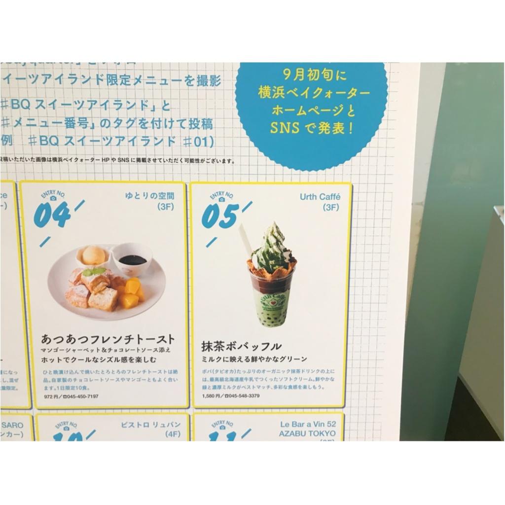 【Sweets island Photogenic Award】in横浜ベイクォーター!あのUrth Caffeも出店!_3