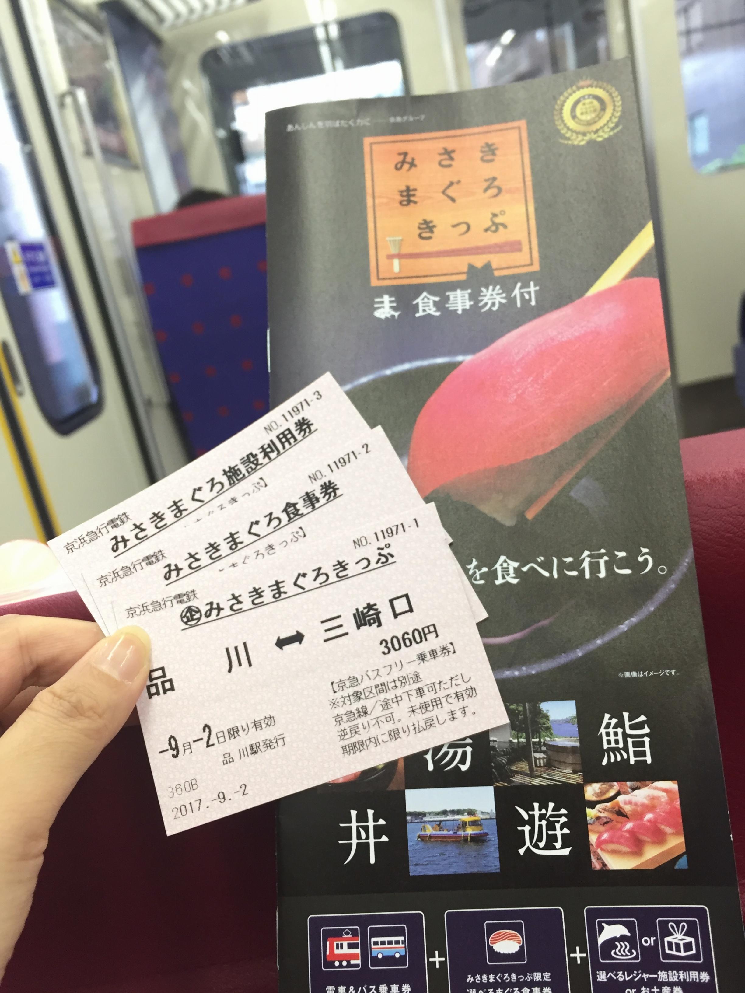 【食・観・遊】とってもお得な切符で三浦半島を満喫❤︎_1