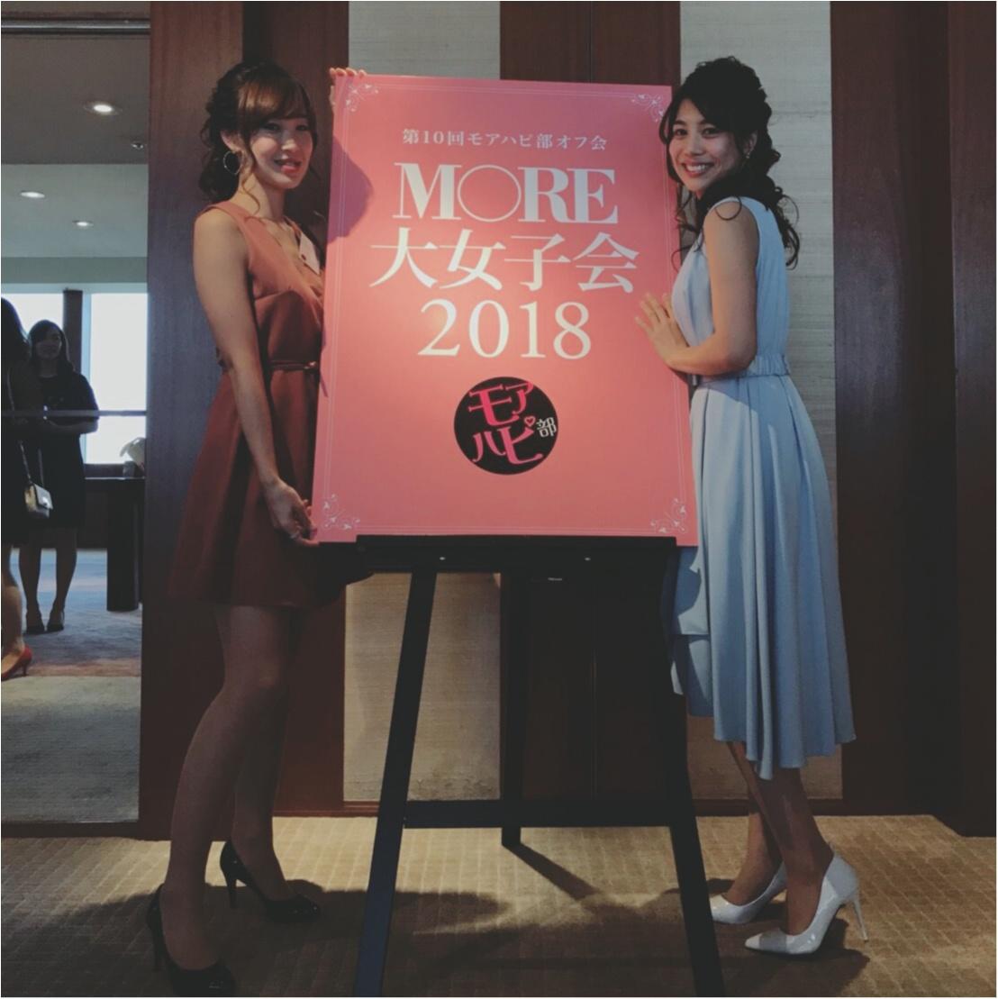★今年もこの日がやってきました♡年に一度の大イベント、『MORE大女子会』2018年の様子は…?★_1