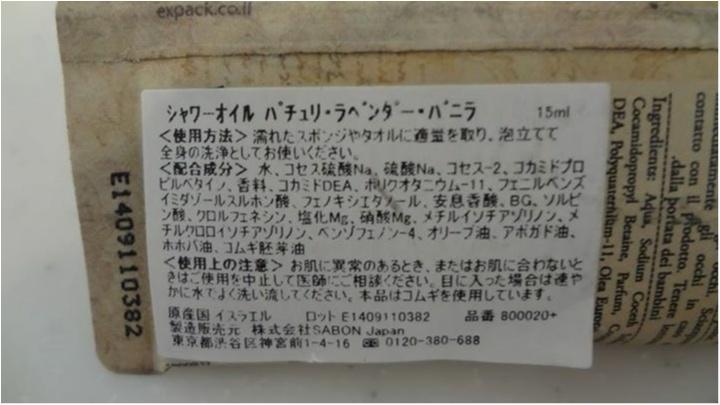 """【SABON】""""〇〇の紅茶""""をイメージした季節限定の香り発売中!〇〇〇〇〇を見せてサンプルもらっちゃお✨≪samenyan≫_6"""