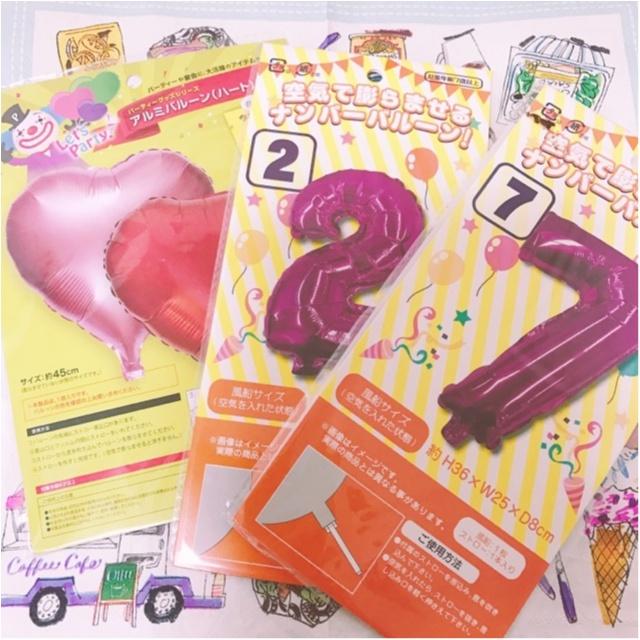 《これから誕生日会をする人必見!》飾り付けに欠かせない数字バルーンが100円ショップで手に入る♡_3