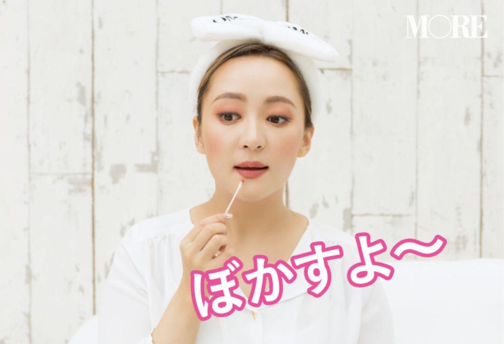韓国メイク特集 - OLメイクのやり方や、オルチャンメイクにおすすめの韓国コスメまとめ_17
