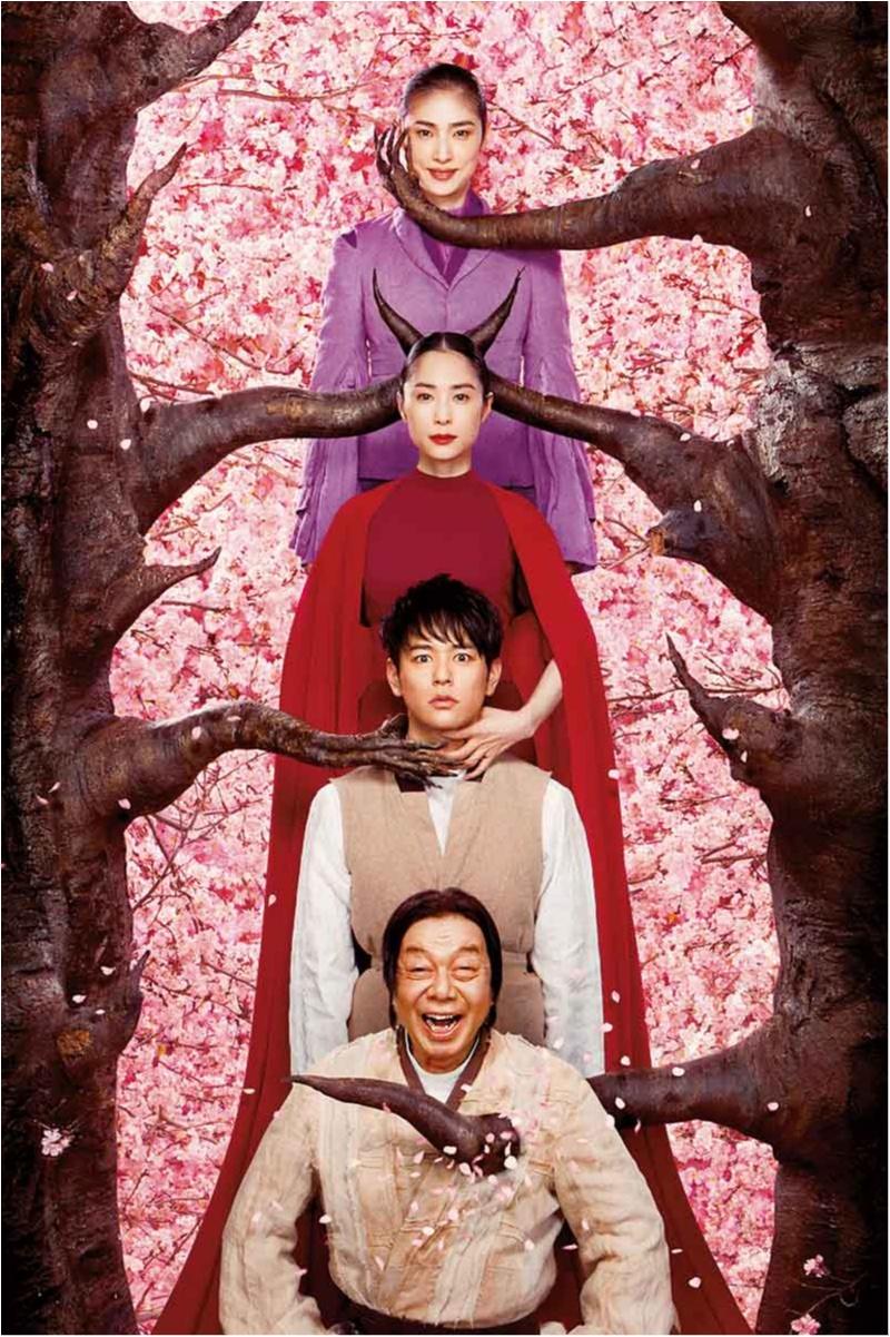 野田秀樹さんの代表作であり伝説。『贋作 桜の森の満開の下』が超豪華キャストで再演!【オススメ☆ステージ】_1