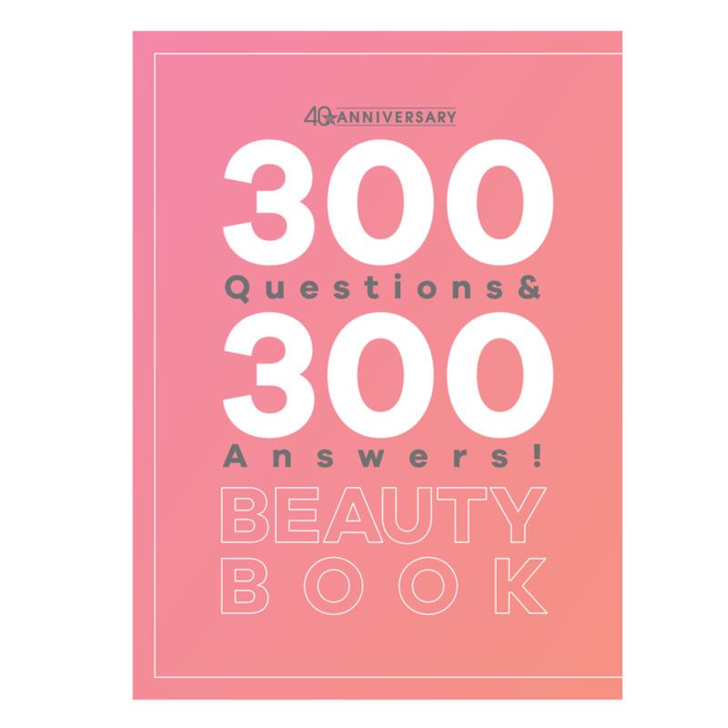 【特別付録】300問300答美容のギモン解決BOOK(1)